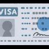 中国留学にはビザが必要です