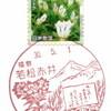 【風景印】若松赤井郵便局(2018.5.1押印局一覧)