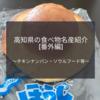 高知県の食べ物名産紹介 番外編~チキンナンバン・ソウルフード・庶民の味~