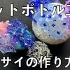 ペットボトルで透明なアジサイを作る How to make transparent hydrangea