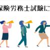 社労士受験について|出題形式と試験の内容(科目)