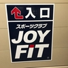 JOYFIT(ジョイフィット)ヨークタウン雨ケ谷の感想。評判は?