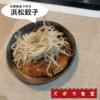 【冷凍食品で作る!?】浜松餃子