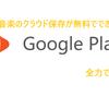 【即インストールすべし】無料のGoogle Play Musicアプリが半端なく便利でおすすめな件