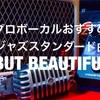 【ジャズボーカル】今日のスタンダード曲 / But Beautiful