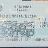 2015年1月12日 総武線、成田