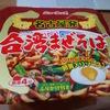 台湾まぜそば食っただけの一日だったよ。