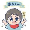 はじめまして!〜あおくんファミリーの紹介〜