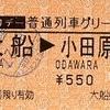 大船→小田原 普通列車グリーン券【ホリデー】