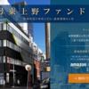 【利回り10%!】Victory Fund「東上野3丁目プロジェクト」公開!