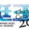 10/25・26に予定していた伊藤巧vs奥田学vs赤羽修弥「艇王2017チャンピオンカーニバル」が延期に!