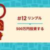 【500万円いく!】信頼の第12号ファンド&Rimple's Friday発表!!