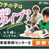 【超簡単】かてきょnavi (ナビ)評判・資料請求のやり方