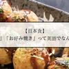 【日本食】『たこ焼き』『お好み焼き』って英語でなんて言うの?