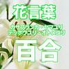 百合(ユリ)の花言葉 一覧 花の色や人気の品種別の花言葉まとめ