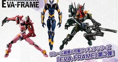 EVA-FRAME(エヴァフレーム)」!!03弾リフトオフ!