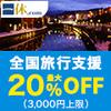 一休 インタコ東京ベイ12,000円~ ヒルトン小田原19,264円~