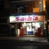 サンドイッチ工房サンドリア