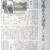 朝日新聞・夕刊 現場へ! 「リニア工事の周りで」5回連載の記事