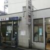 八幡湯(品川23番)