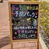☆☆春の予防シーズン到来☆☆