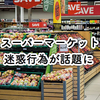 スーパーで「やっぱいらない」商品を元の陳列棚に戻さない迷惑行為が話題に