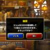 ふくびき「キングモーモン」10連した結果!