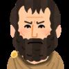 センター世界史で必要最低限な年号を語呂で覚える(4 世紀の理解)