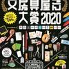 2020年オススメ文房具!文房具屋さん大賞2020