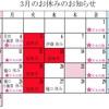 ◆3月と4月前半のお休みのお知らせ◆