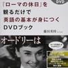 【Book】『ローマの休日』を観るだけで英語の基本が身につくDVDブック