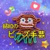 キラキラなビーズをつなげてると幸せな気持ちになる〜(^o^)昭和の本でビーズ手芸☆