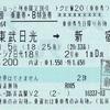 スペーシア日光18号 乗車券・B特急券【トクだ値20】