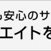 ブログの広告に、表示だけで収益が見込める「medi8」を導入してみます。