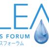 【巻頭特集】アジアを代表するクリーンビジネスコンベンションに 『第2回 クリーンビジネスフォーラム 2018』 2018年9月12日(水)〜14日(金) 東京ビッグサイト 東7ホールで開催