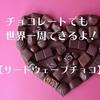 チョコレートでも世界一周出来るよ!【サードウェーブチョコ】