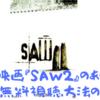 【映画】「SAW2」のあらすじ感想と無料視聴方法を紹介【ネタバレなし】