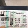 日本ダービー購入