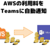 Microsoft Teams でガチャつく - AWSの利用料金を通知 -