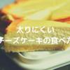 チーズケーキの太りにくい食べ方は?おすすめの時間帯も