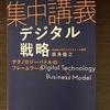 これからの取るべきデジタルの方法とは 読書レポート:集中講義 デジタル戦略 【後編】