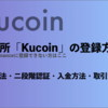 取引所KuCoinの登録方法と二段階認証|入金・取引方法とKCSの配当