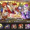 新春超獣神祭開催!30連+ホシ玉を引いてみた結果、アルセーヌGET!?
