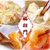 【オススメ5店】川口・西川口・蕨(埼玉)にある中華が人気のお店