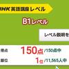 NHKテキスト英語力測定テスト2020