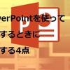 PowerPointを使って発表するときに留意する4点