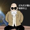 スモールライフ 人生逃げ切り計画1