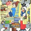 【新連載漫画】モーニングを作った漫画たち/コージィ城倉 @週刊モーニング17号