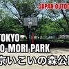#26 NISHITOKYO IKOI-NO-MORI PARK / 西東京いこいの森公園 - JAPAN OUTDOOR HOOPS