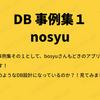 DB事例集1 nosyu